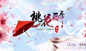 中国风桃花主题广告设计PSD源文件