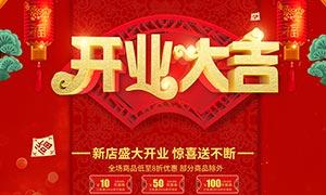 新店盛大开业宣传海报设计PSD素材