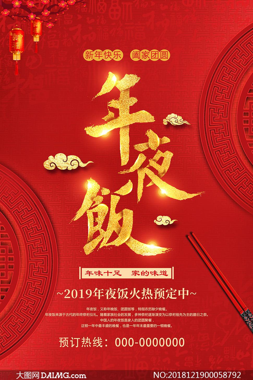 2019年夜饭火热预定中海报PSD素材