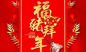 2019猪年拜年海报设计PSD源文件