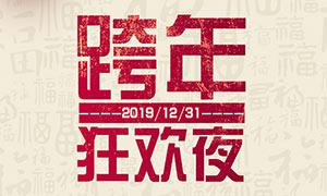 跨年狂欢夜促销海报设计PSD素材