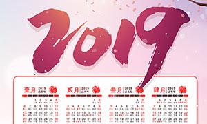 2019猪年简约挂历设计模板PSD素材