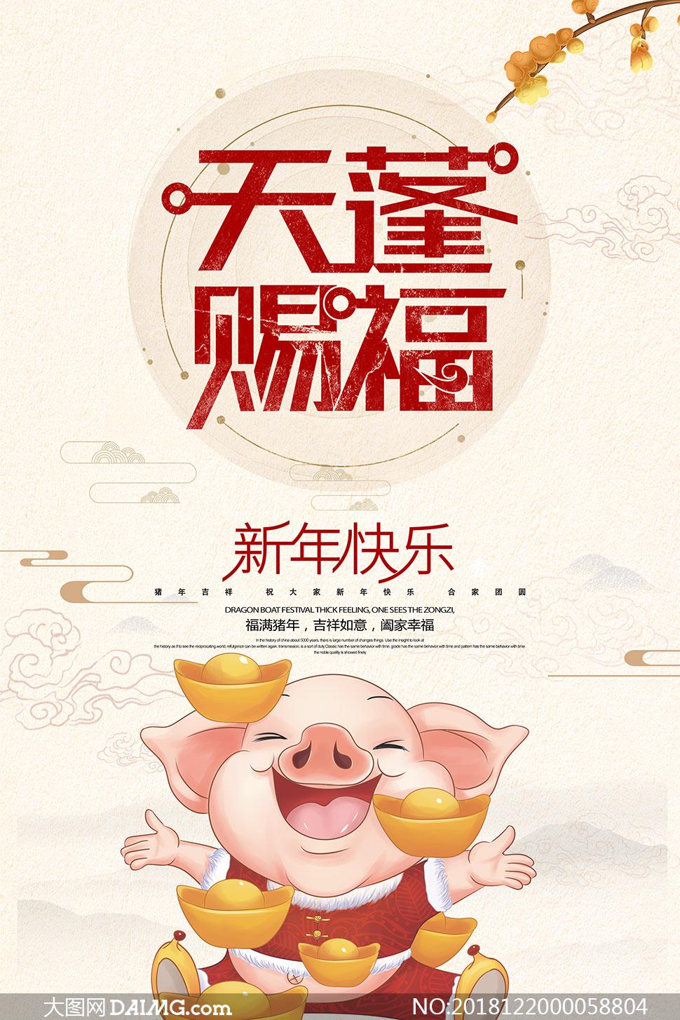 2019猪年赐福宣传海报设计psd素材