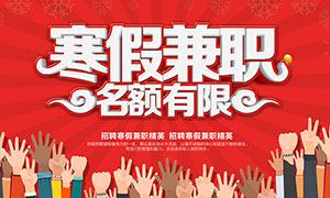 寒假兼职活动海报设计PSD源文件