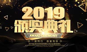 2019颁奖典礼宣传海报PSD源文件