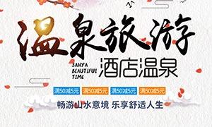 温泉海报宣传海报设计PSD源文件