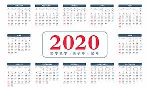 2020年方形日历条设计模板矢量素材