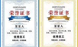 优秀员工荣誉证书设计模板矢量素材