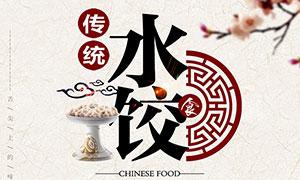 传统睡觉美食宣传海报PSD源文件