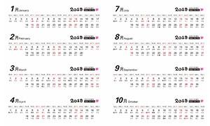 2019猪年横版日历条设计矢量素材