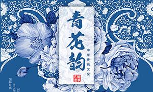 2019青花瓷主题挂历设计PSD素材