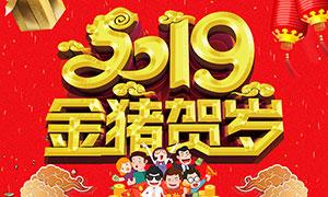 2019金猪贺岁挂历设计模板PSD素材