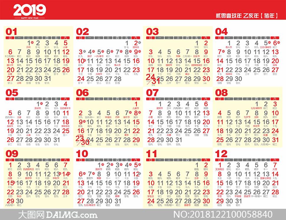 2019方形日历条设计矢量素材