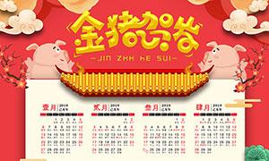 2019金猪贺岁挂历设计PSD素材