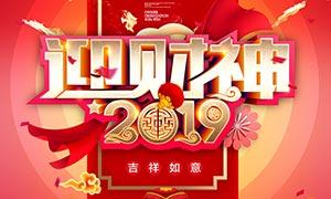 2019猪年迎财神宣传海报psd素材