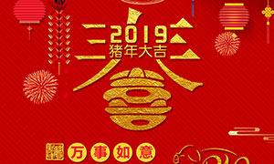 2019猪年喜庆挂历设计模板PSD源文件