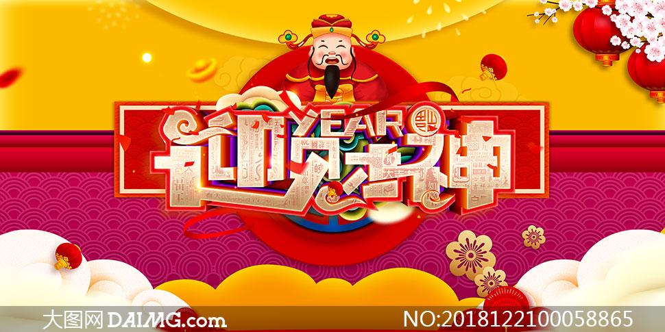 猪年迎财神宣传海报设计psd素材
