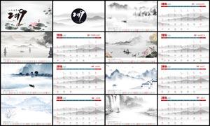 2019中国风山水台历模板矢量素材