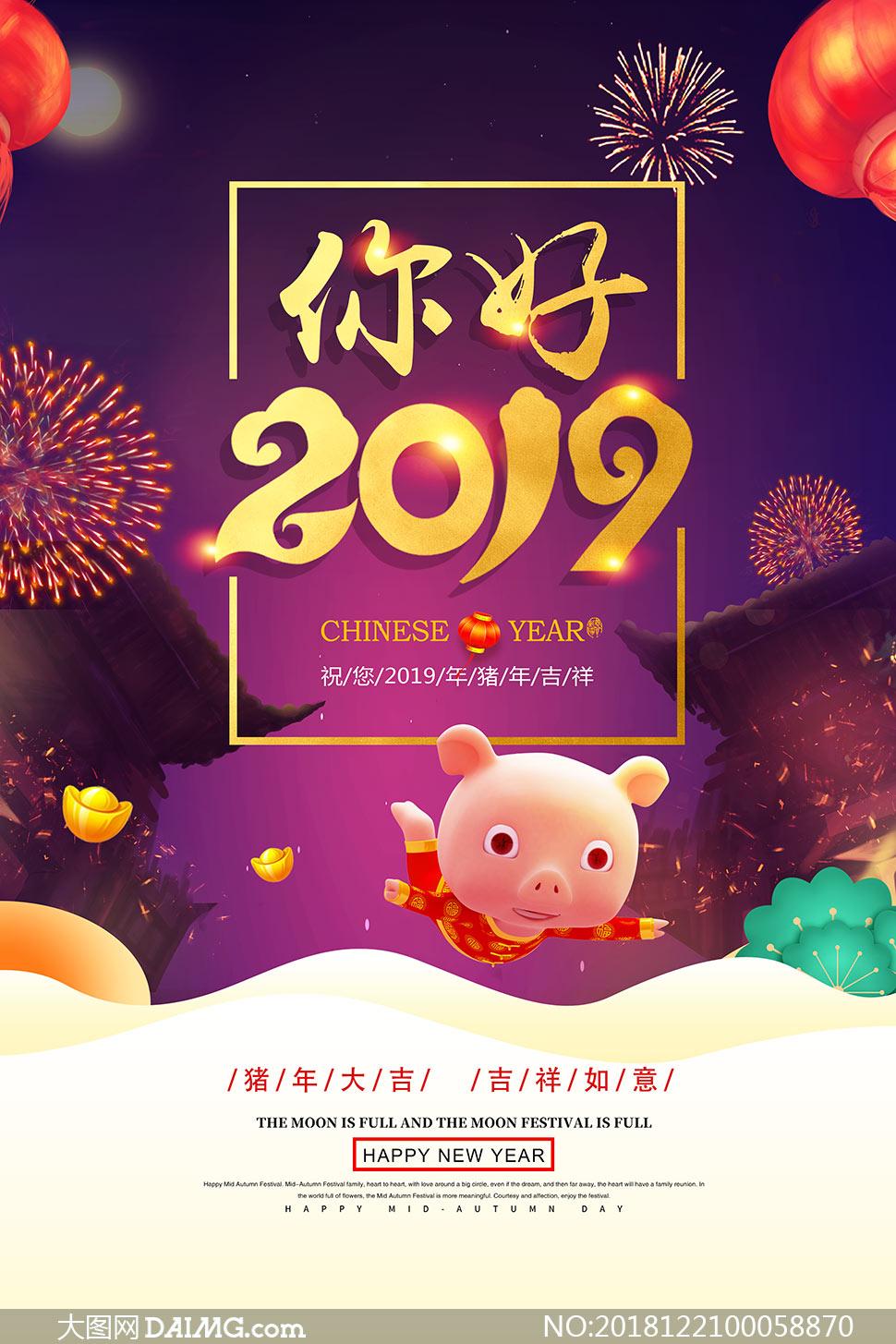 你好2019猪年宣传单设计psd素材