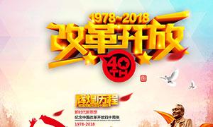 改革开放40辉煌历程宣传海报PSD素材