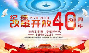 改革开放40周年宣传栏模板PSD素材