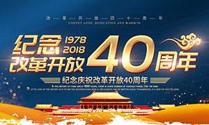 纪念改革开放40周年宣传栏PSD素材