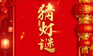 元宵节猜灯谜宣传单设计PSD源文件