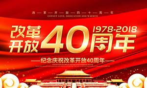 庆祝改革开放40周年宣传海报素材