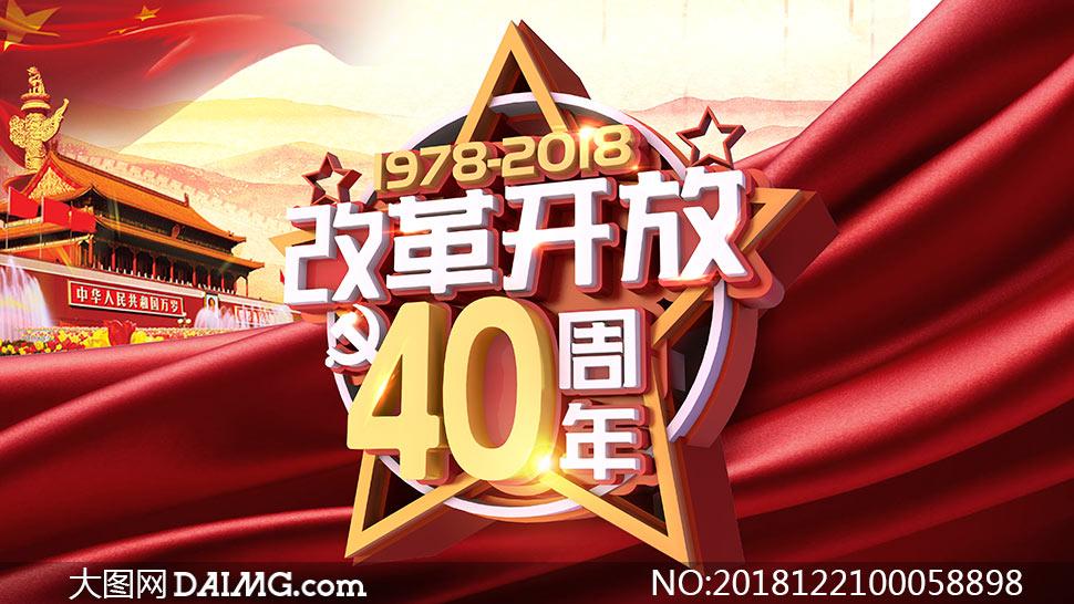 > 素材信息                          庆祝改革开放40周年宣传海报