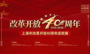 改革开放40周年成就展PSD素材