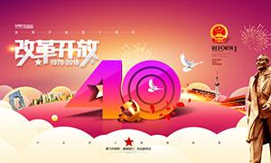 改革开放腾飞中国梦海报PSD素材