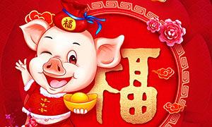 2019金猪纳福宣传海报psd素材图片