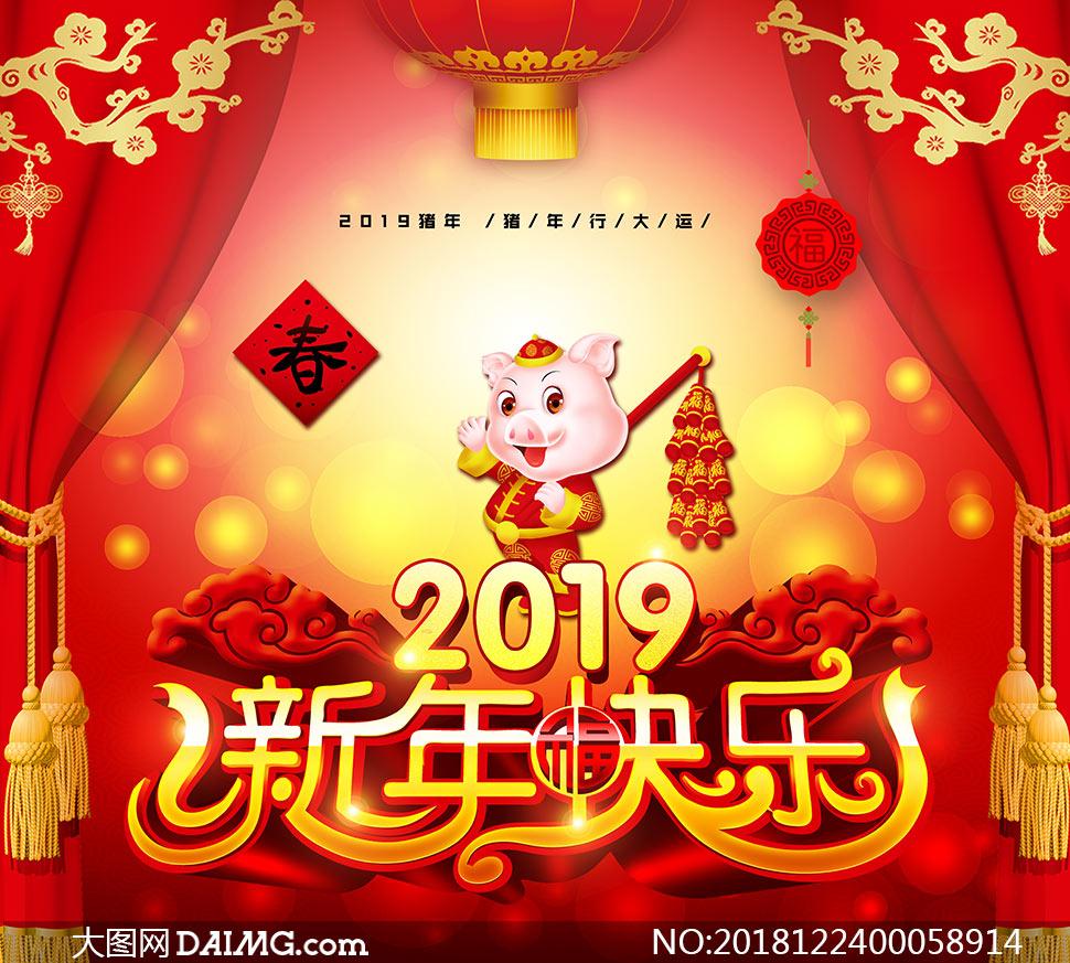 2019猪年新年快乐海报设计psd素材