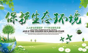 保护生态环境宣传栏设计PSD源文件