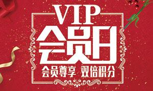VIP会员日招募宣传海报PSD素材