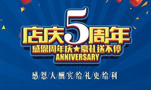 店庆5周年宣传海报设计PSD源文件