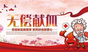 无偿献血公益宣传广告设计PSD素材