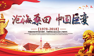 改革开放40周年新时代宣传海报素材