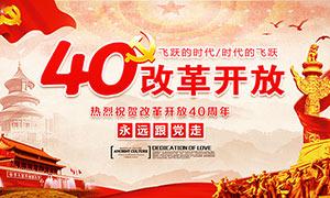 热烈祝贺改革开放40周年海报PSD素材