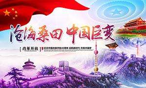 纪念中国改革开放四十周年海报素材