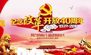 鸡年改革开放四十周年海报PSD素材