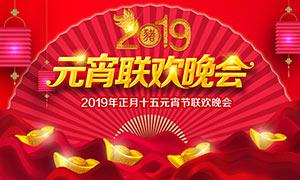 2019元宵联欢晚会海报设计PSD素材