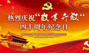 改革开放40周年纪念日展板PSD素材