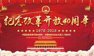 迎接改革开放40周年海报PSD素材