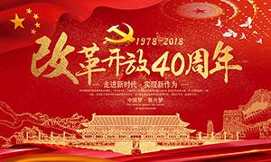 中国梦改革开放40周年海报PSD素材