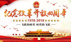 纪念改革开放40周年宣传展板素材