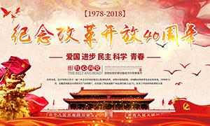 纪念改革开放40周年宣传海报模板