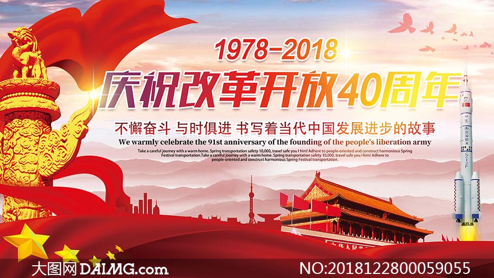庆祝改革开放40周年宣传海报模板