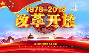改革开放周年庆商场促销海报PSD素材