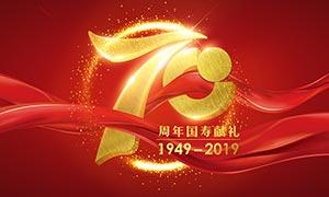 国庆节70周年庆典海报PSD素材